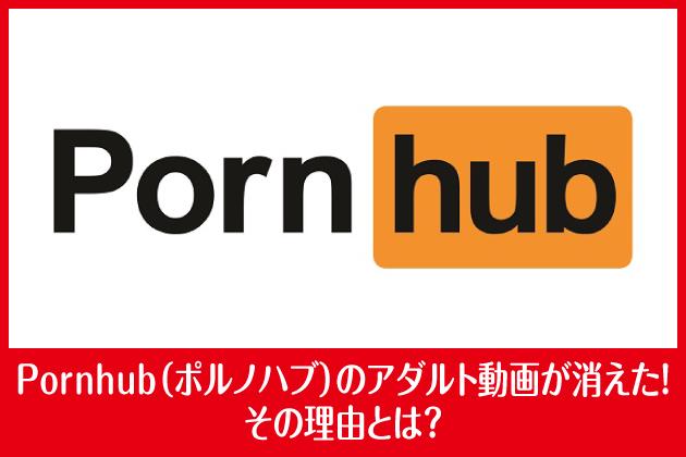 ポルノハブ